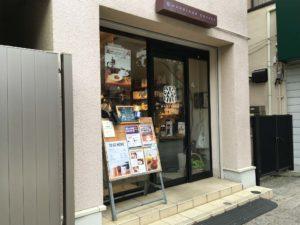 丸山珈琲尾山台店