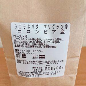 コーヒー豆やなか