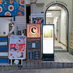 渋谷コンシールカフェ