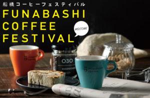 船橋コーヒーフェスティバル