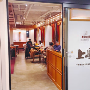 上島珈琲店・黒田記念館店