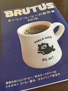 ブルータスコーヒーの教科書
