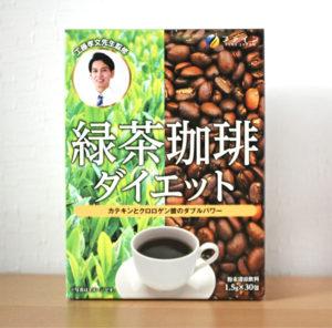 緑茶珈琲ダイエット