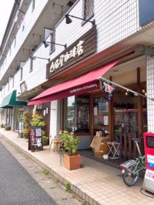 山猫屋珈琲店